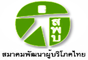 ��Ҥ��Ѳ�Ҽ���������  The Thai Consumers Development Association
